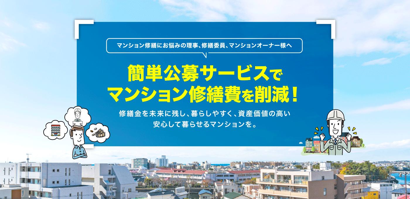 簡単公募サービスでマンション修繕費を削減