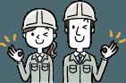 コンサルや施工会社の募集