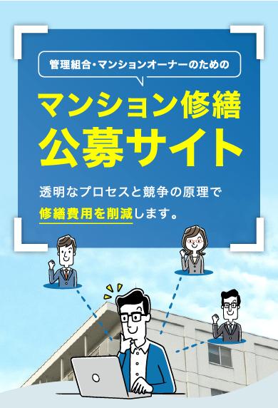 マンション修繕公募サイト